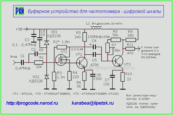 Соедините правый по схеме вывод резистора R11 с точкой соединения 2-го и 3-го выводов ПИКа, и Вы получите ЧМ/ЦШ с...